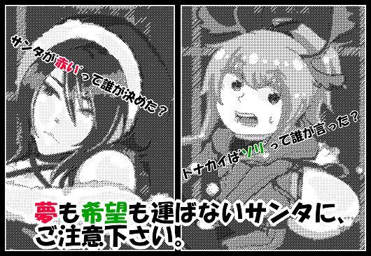 黒サンタの憂鬱