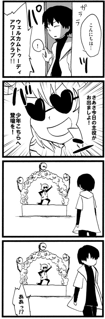 Ours苦落部