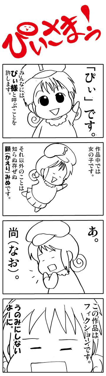 ぴぃさまっ!