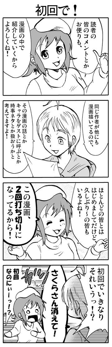 新・こみっくるっく~!!