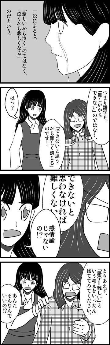 外国語習得法講座~松語学研究所@comic