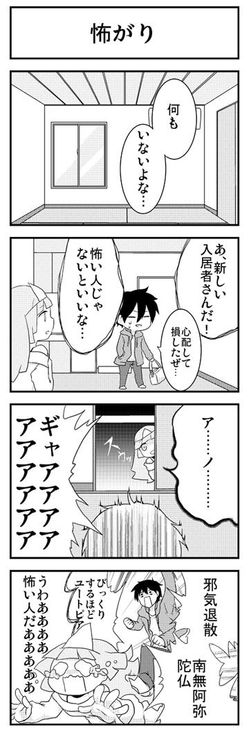 ぱにっく?ぱにっく!