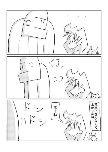 千本橋京子の冒険